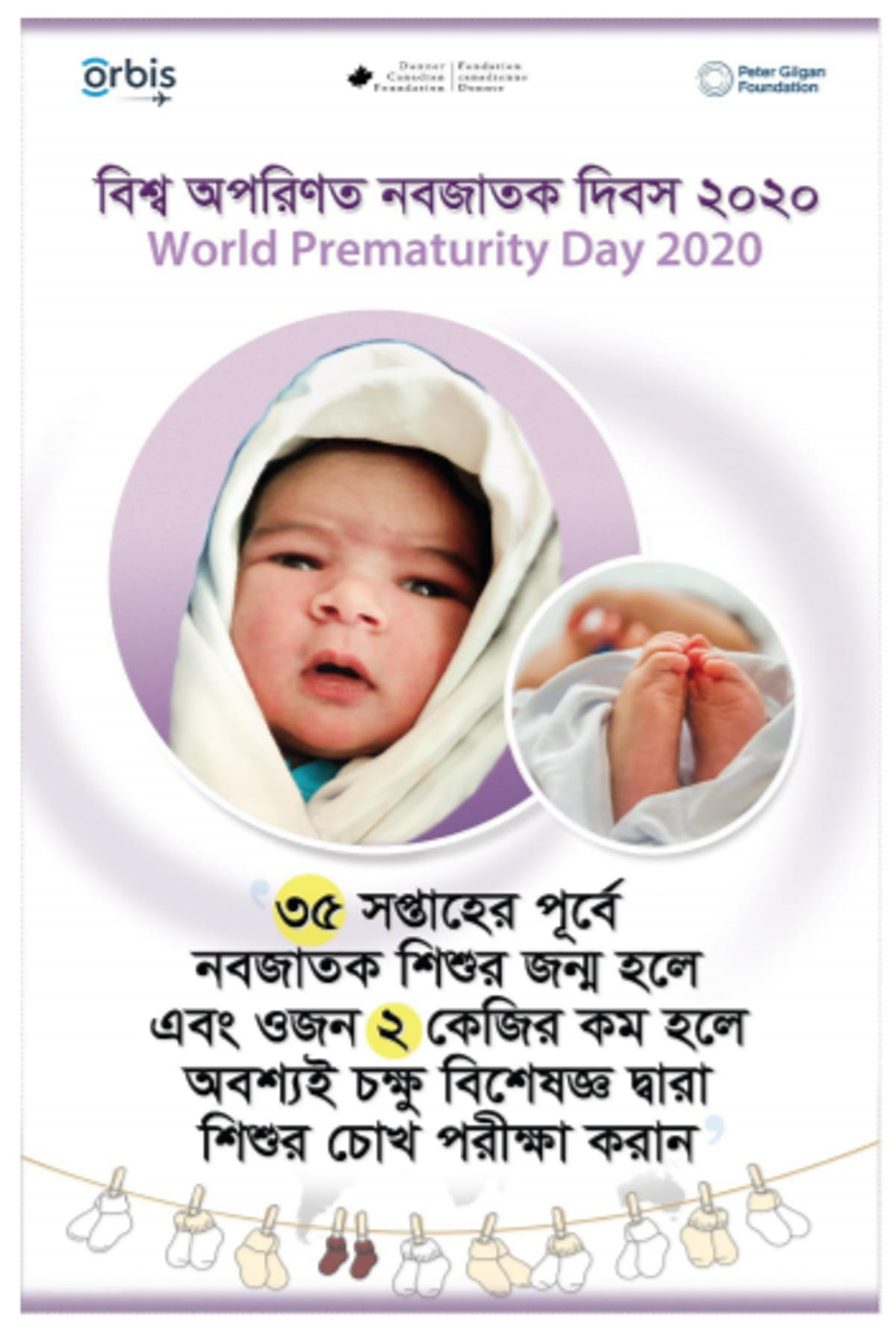Orbis poster highlighting ROP for World Prematurity Day